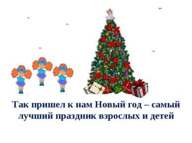 Так пришел к нам Новый год – самый лучший праздник взрослых и детей