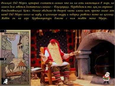 Финский Дед Мороз, который считается самым что ни на есть настоящим в мире, н...