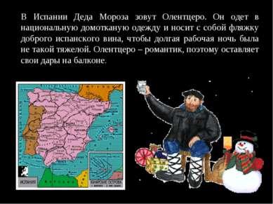 В Испании Деда Мороза зовут Олентцеро. Он одет в национальную домотканую одеж...