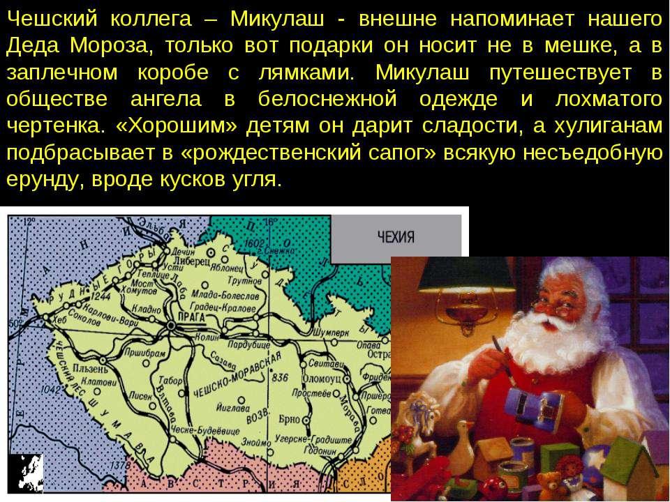 Чешский коллега – Микулаш - внешне напоминает нашего Деда Мороза, только вот ...