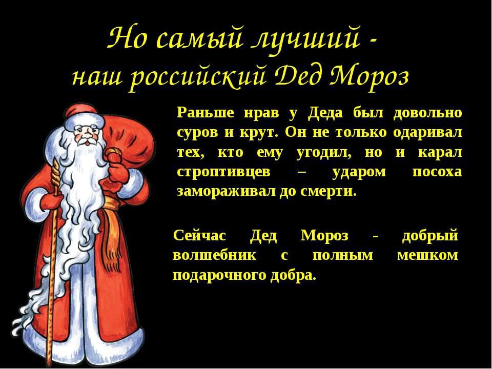 наш российский Дед Мороз Раньше нрав у Деда был довольно суров и крут. Он не ...