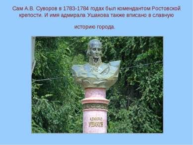 Сам А.В. Суворов в 1783-1784 годах был комендантом Ростовской крепости. И имя...