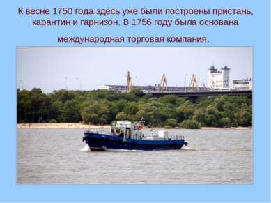 К весне 1750 года здесь уже были построены пристань, карантин и гарнизон. В 1...