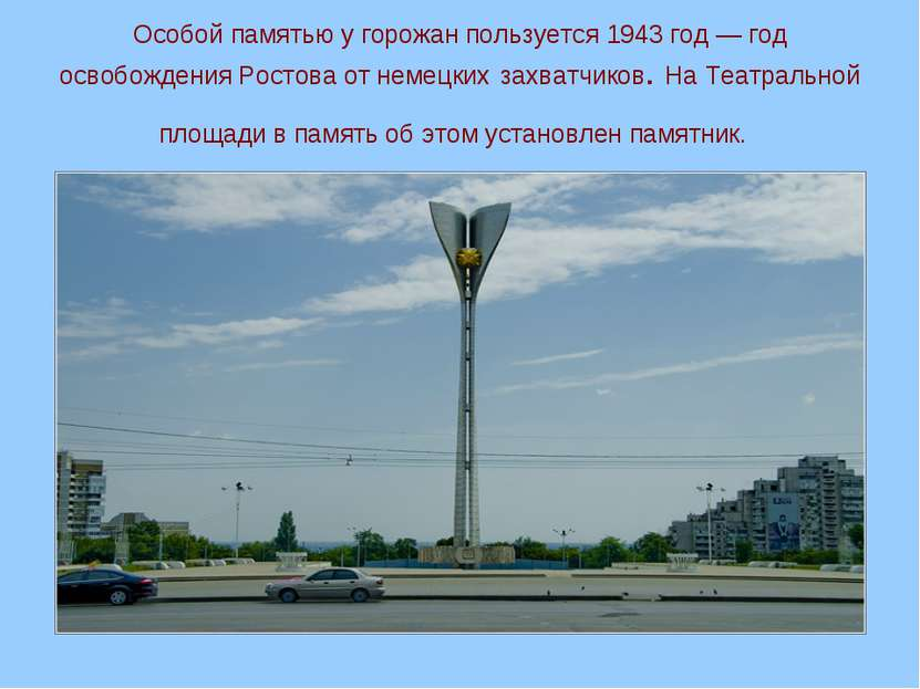 Особой памятью у горожан пользуется 1943 год — год освобождения Ростова от не...