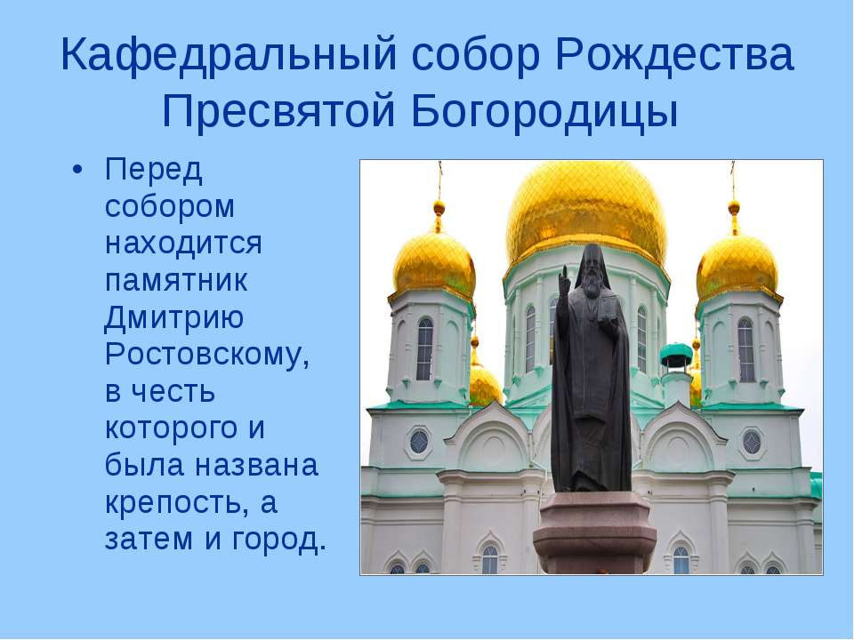 Кафедральный собор Рождества Пресвятой Богородицы Перед собором находится пам...