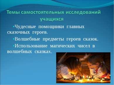Чудесные помощники главных сказочных героев. Волшебные предметы героев сказок...