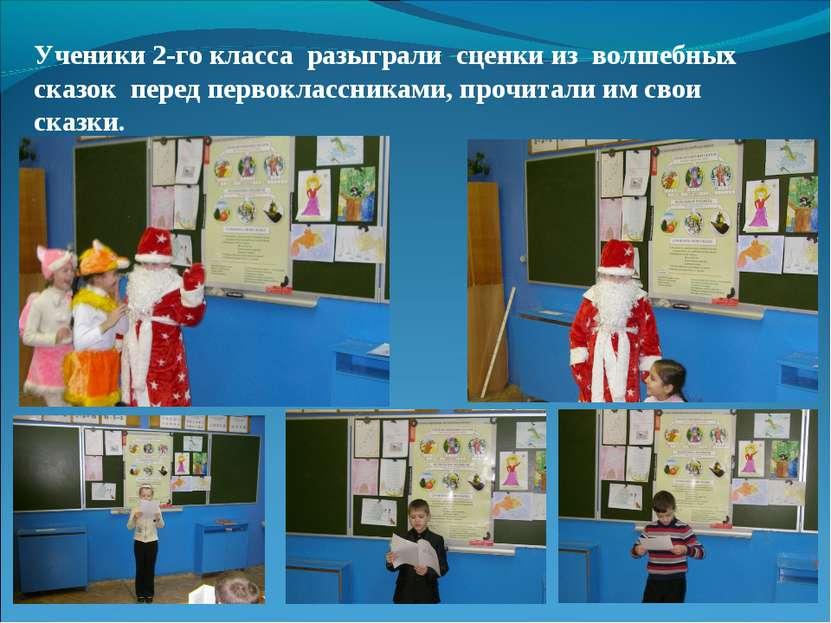 Ученики 2-го класса разыграли сценки из волшебных сказок перед первоклассника...