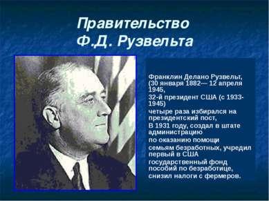 Правительство Ф.Д. Рузвельта Франклин Делано Рузвельт, (30 января 1882— 12 ап...