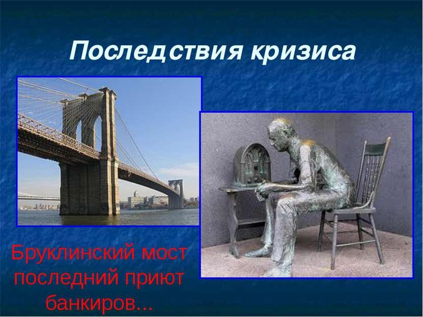 Последствия кризиса Бруклинский мост последний приют банкиров...