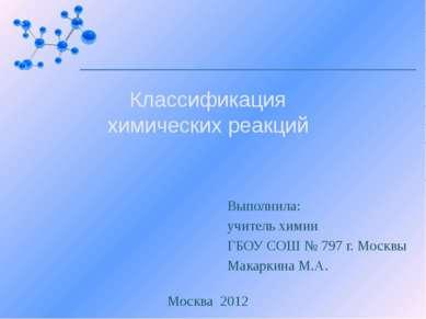 Выполнила: учитель химии ГБОУ СОШ № 797 г. Москвы Макаркина М.А. Классификаци...