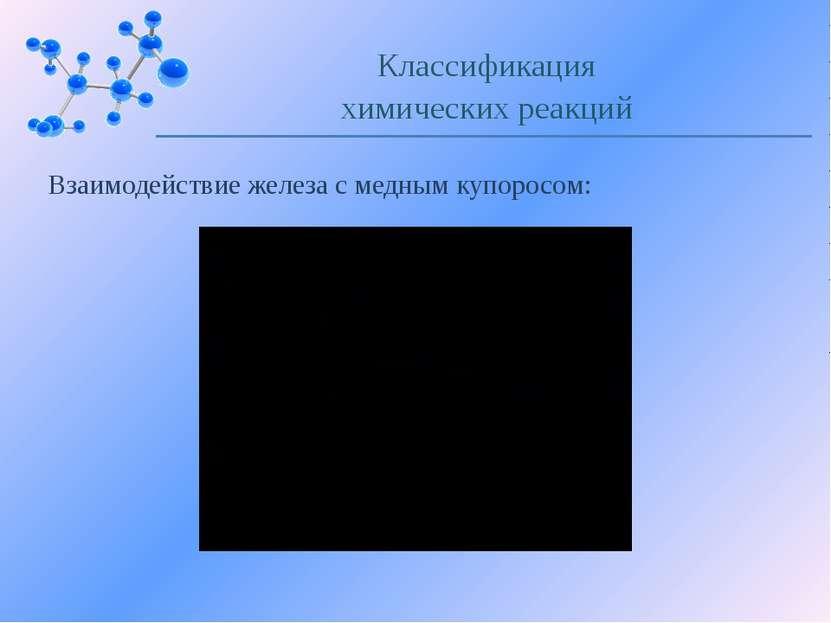 Взаимодействие железа с медным купоросом: Классификация химических реакций