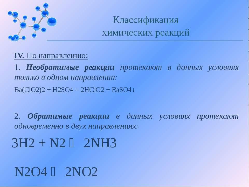 IV. По направлению: 1. Необратимые реакции протекают в данных условиях только...