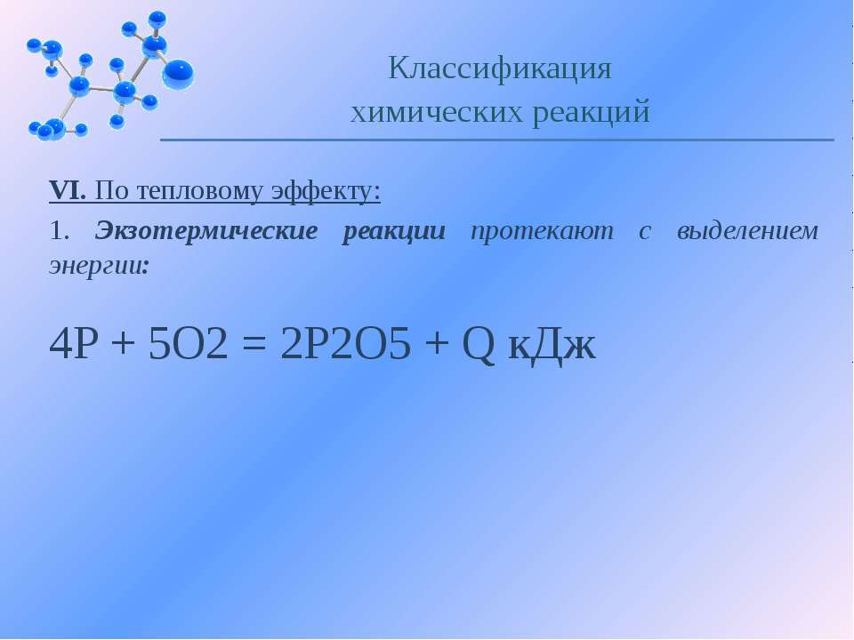 VI. По тепловому эффекту: 1. Экзотермические реакции протекают с выделением э...