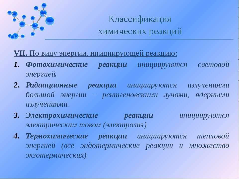 VII. По виду энергии, инициирующей реакцию: Фотохимические реакции инициируют...