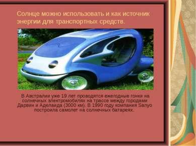 Солнце можно использовать и как источник энергии для транспортных средств. В ...