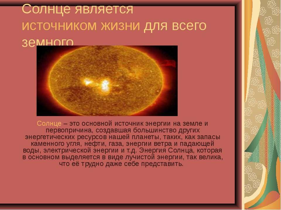 Солнце является источником жизни для всего земного Солнце – это основной исто...