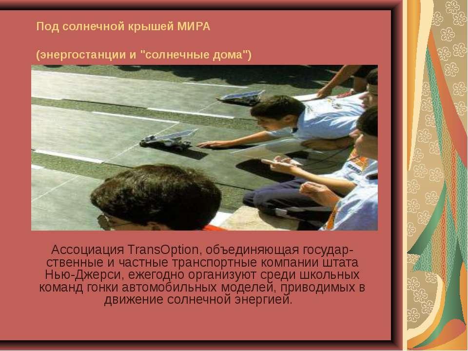 """Под солнечной крышей МИРА (энергостанции и """"солнечные дома"""") Ассоциация Trans..."""