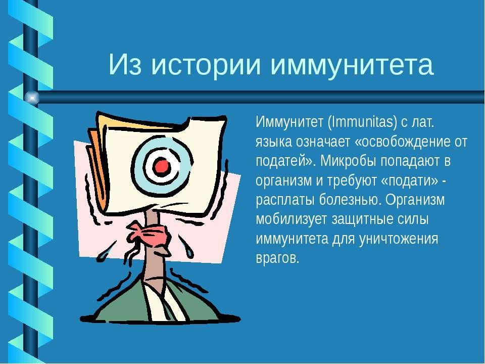Из истории иммунитета Иммунитет (Immunitas) с лат. языка означает «освобожден...
