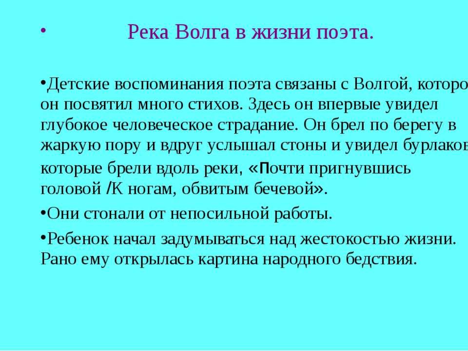 Река Волга в жизни поэта. Детские воспоминания поэта связаны с Волгой, которо...