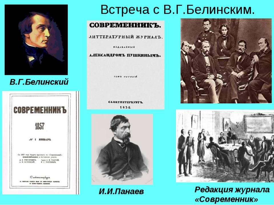 Встреча с В.Г.Белинским. В.Г.Белинский И.И.Панаев Редакция журнала «Современник»
