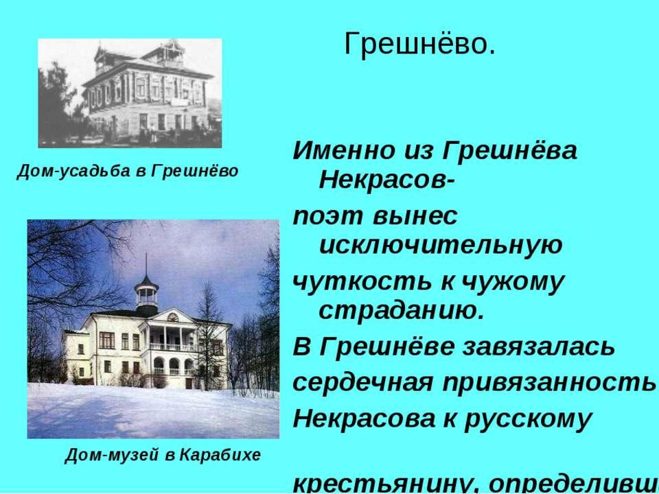 Грешнёво. Именно из Грешнёва Некрасов- поэт вынес исключительную чуткость к ч...