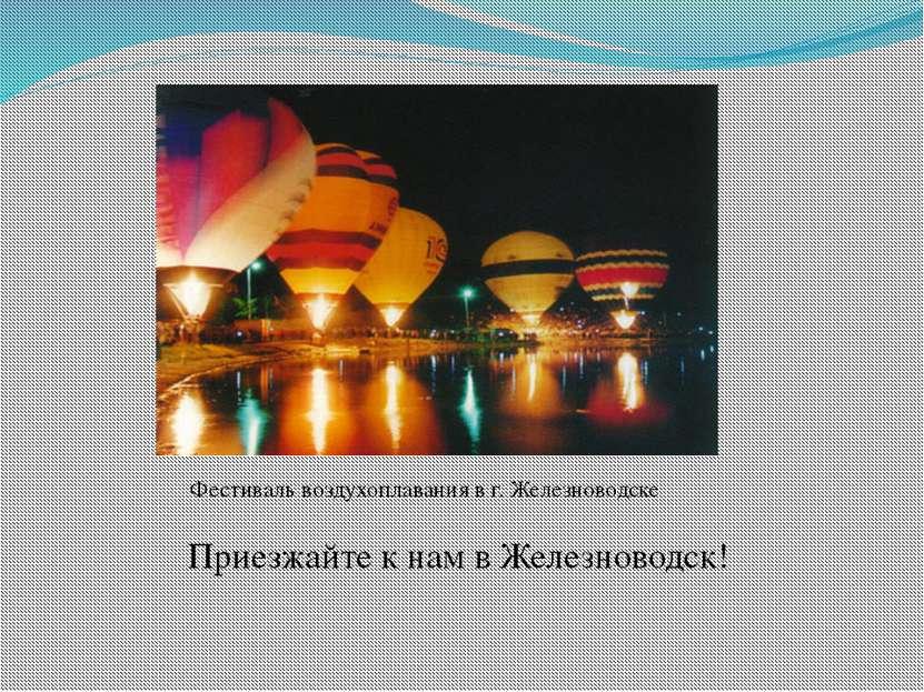 Фестиваль воздухоплавания в г. Железноводске Приезжайте к нам в Железноводск!