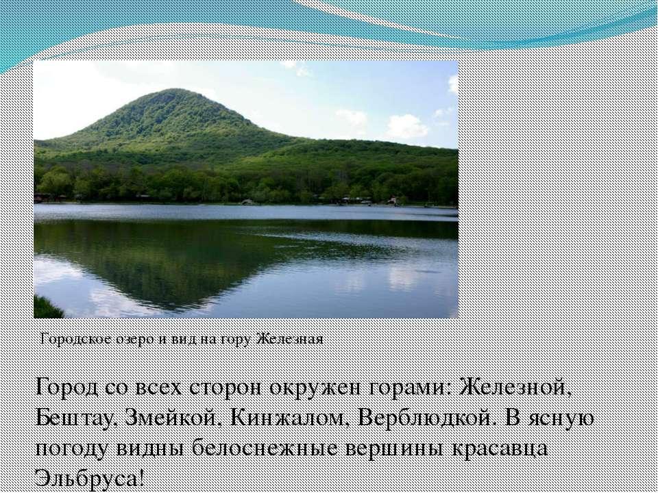 Город со всех сторон окружен горами: Железной, Бештау, Змейкой, Кинжалом, Вер...