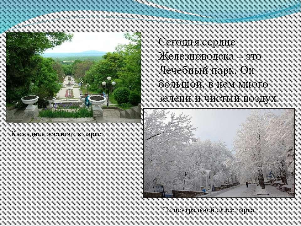 Сегодня сердце Железноводска – это Лечебный парк. Он большой, в нем много зел...