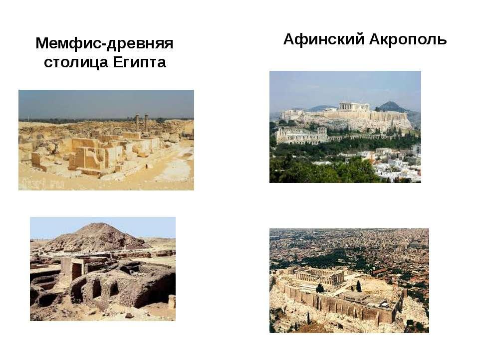Мемфис-древняя столица Египта Афинский Акрополь