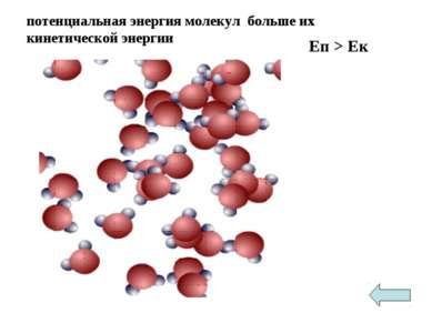 потенциальная энергия молекул больше их кинетической энергии Еп > Ек