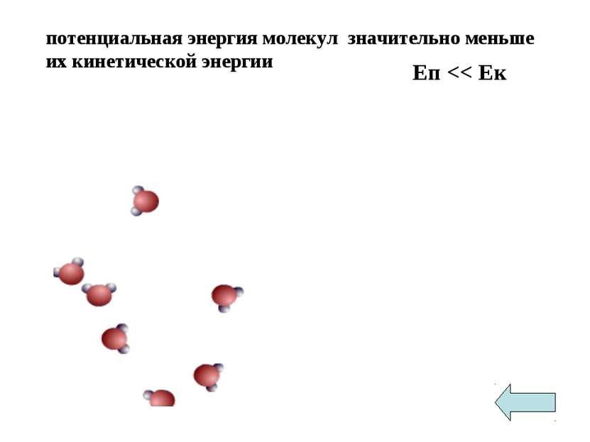 потенциальная энергия молекул значительно меньше их кинетической энергии Еп