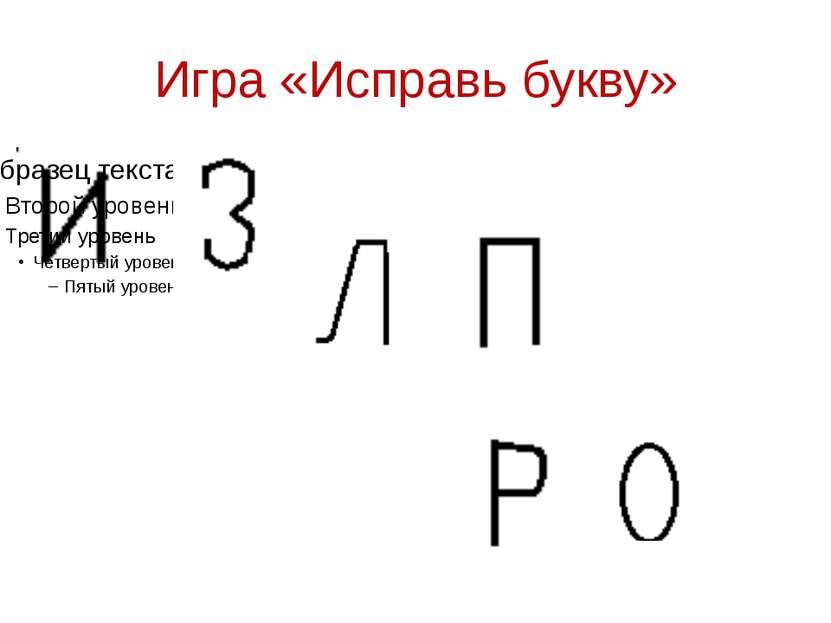 Игра «Исправь букву»