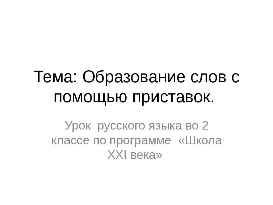 Тема: Образование слов с помощью приставок. Урок русского языка во 2 классе п...