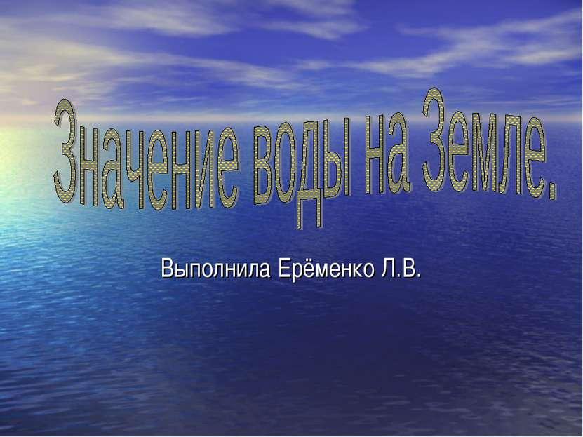 Выполнила Ерёменко Л.В.