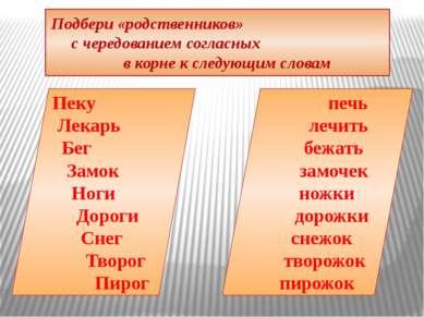 Подбери «родственников» с чередованием согласных в корне к следующим словам П...