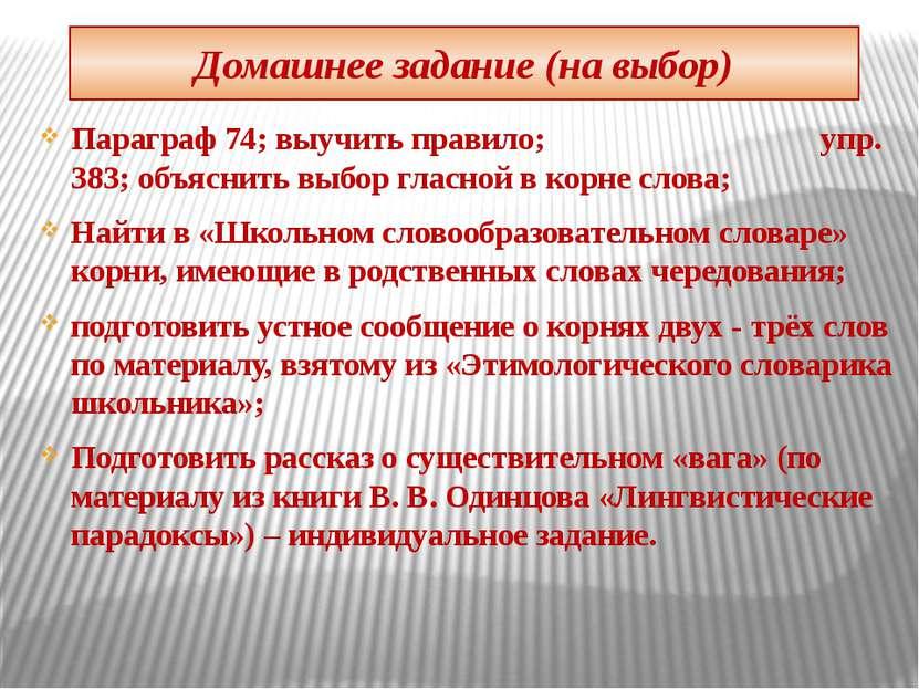 Домашнее задание (на выбор) Параграф 74; выучить правило; упр. 383; объяснить...