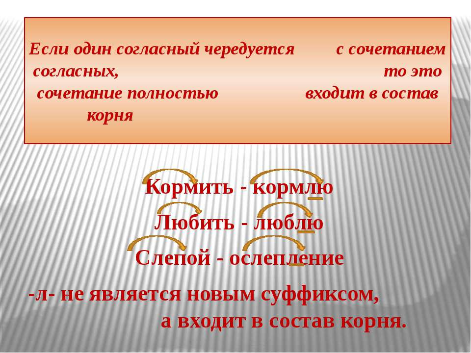 Если один согласный чередуется с сочетанием согласных, то это сочетание полно...
