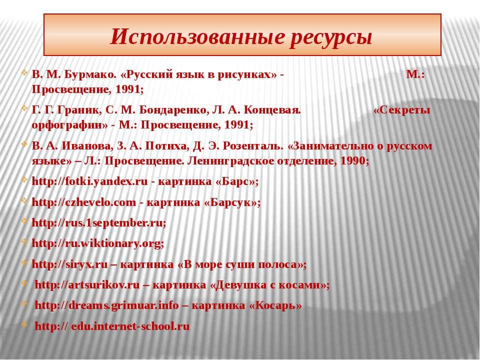 Использованные ресурсы В. М. Бурмако. «Русский язык в рисунках» - М.: Просвещ...