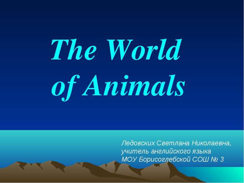 The World of Animals Ледовских Светлана Николаевна, учитель английского языка...