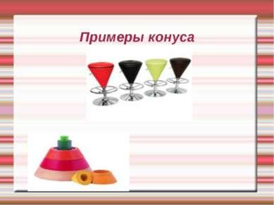 Примеры конуса