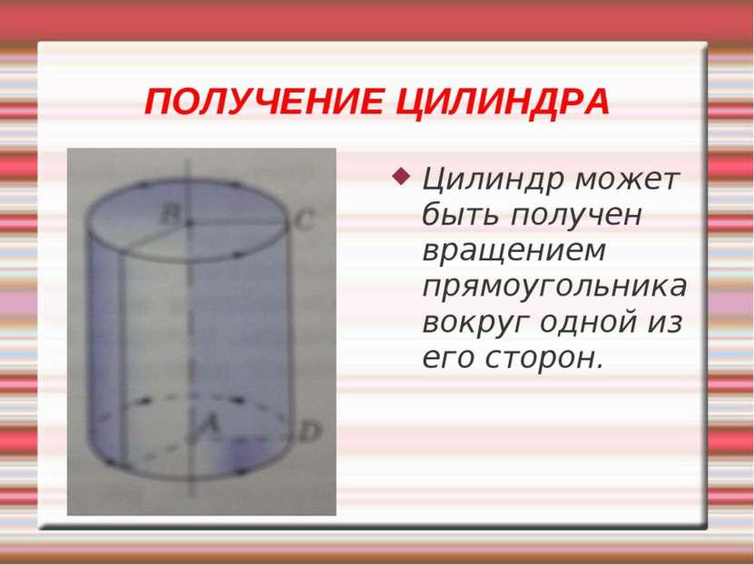 ПОЛУЧЕНИЕ ЦИЛИНДРА Цилиндр может быть получен вращением прямоугольника вокруг...