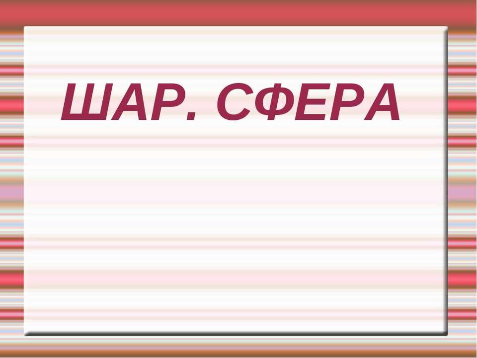 ШАР. СФЕРА