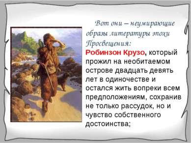 Вот они – неумирающие образы литературы эпохи Просвещения: Робинзон Крузо, ко...
