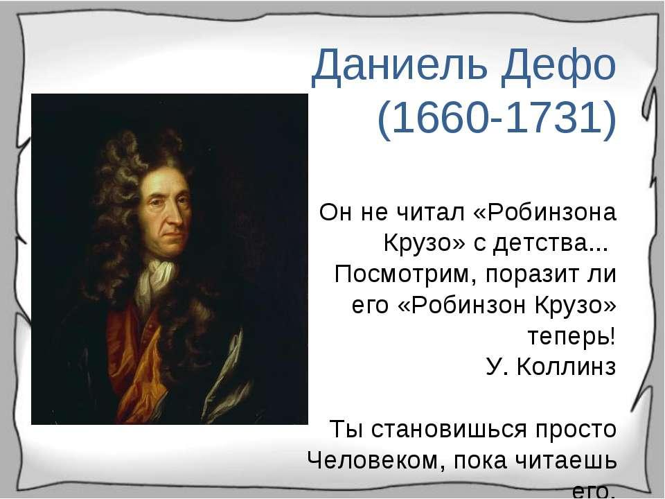 Даниель Дефо (1660-1731) Он не читал «Робинзона Крузо» с детства... Посмотрим...