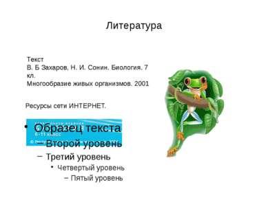 Литература Ресурсы сети ИНТЕРНЕТ. Текст В. Б Захаров, Н. И. Сонин. Биология. ...