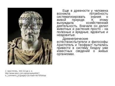 Еще в древности у человека возникла потребность систематизировать знания о жи...