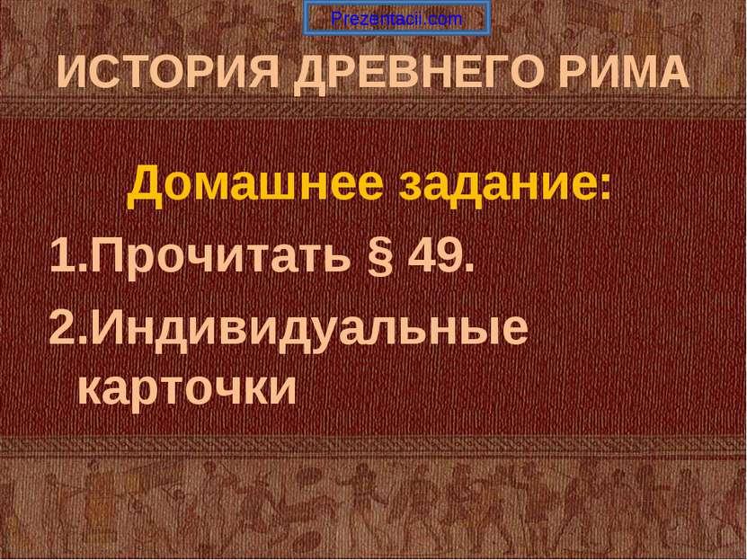 ИСТОРИЯ ДРЕВНЕГО РИМА Домашнее задание: Прочитать § 49. Индивидуальные карточ...