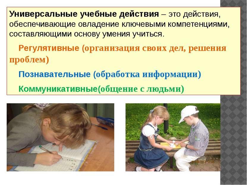 Универсальные учебные действия – это действия, обеспечивающие овладение ключе...