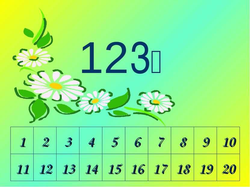 1 2 3 4 5 6 7 8 9 10 11 12 13 14 15 16 17 18 19 20 12 ׃3