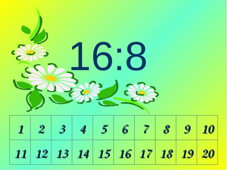 1 2 3 4 5 6 7 8 9 10 11 12 13 14 15 16 17 18 19 20 16:8